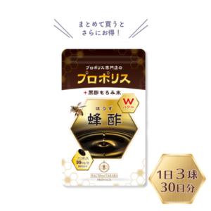 プロポリス 鹿児島県産 黒酢 もろみ末 蜂酢 蜂の宝 本舗