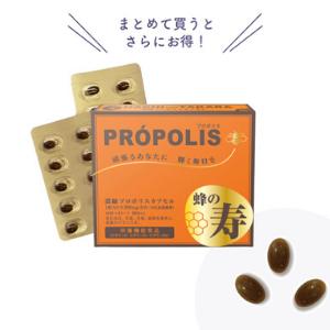 蜂の寿 栄養機能食品 プロポリス 濃縮プロポリスカプセル