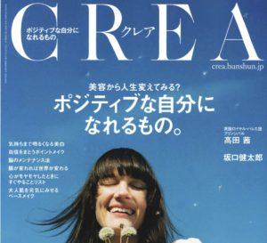 CREA 雑誌 掲載