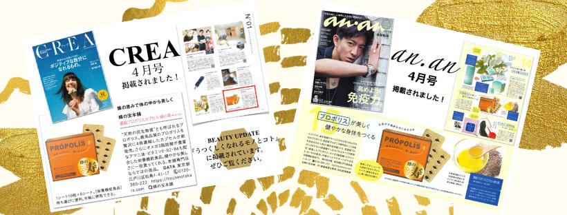 栄養機能食品 濃縮プロポリスカプセル 蜂の宝本舗 蜂の寿 雑誌掲載情報