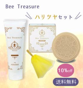 BeeTreasure ハリツヤセット プロポリス スキンケア 美白