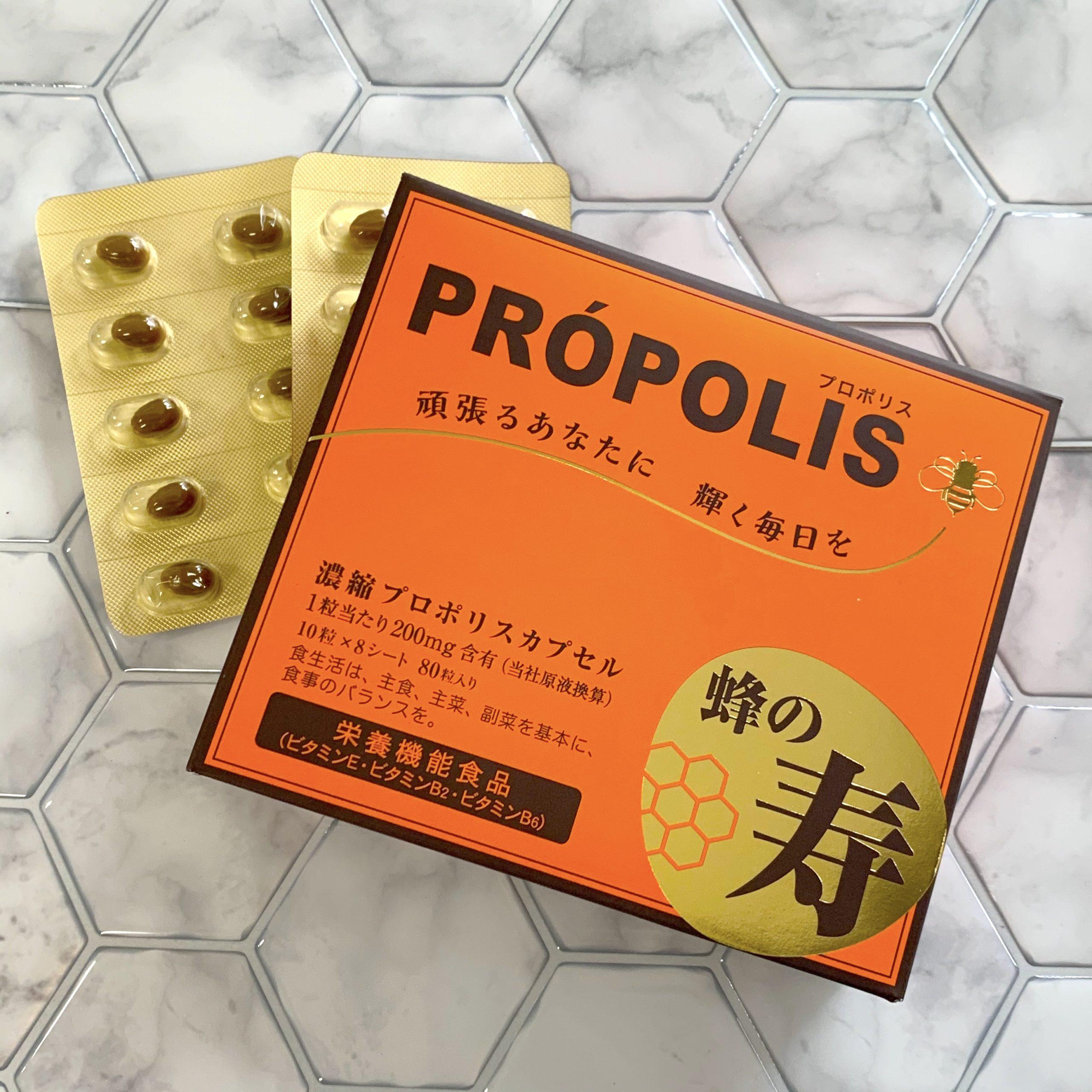 栄養機能食品 濃縮プロポリスカプセル 蜂の寿