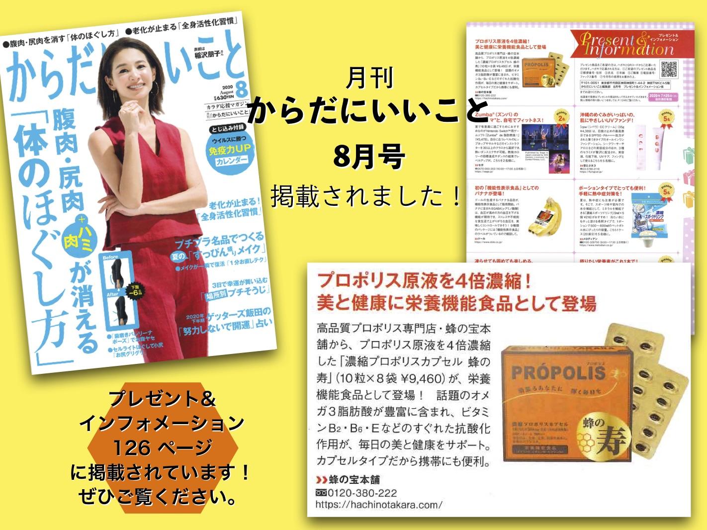 からだにいいこと 雑誌掲載情報 栄養機能食品 プロポリス 蜂の寿
