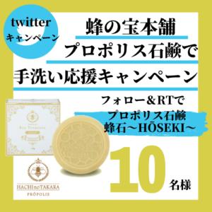 BeeTreasure 蜂の宝本舗 プロポリス プロポリス石鹸 蜂石 HOSEKI twitter キャンペーン