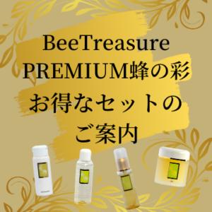 BeeTreasure PREMIUM 蜂の彩 セット お得 プロポリス スキンケア