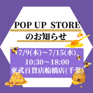 POP UP STORE お知らせ 東武百貨店 船橋 催事 プロポリス