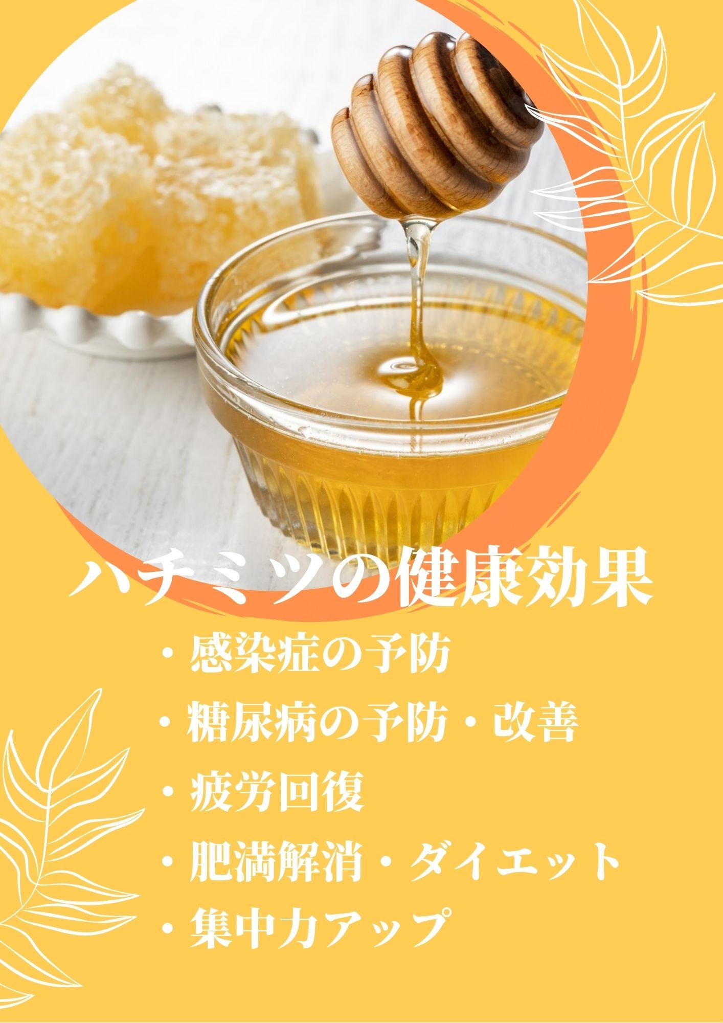 ハチミツ 健康効果