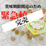 プロポリスキャンディー 喉スッキリ プロポリス 蜂の宝本舗