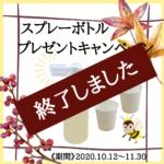 スプレーボトル 蜂の宝本舗 キャンペーン 終了 プロポリス