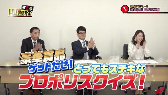 千葉テレビ ナイツ ナイツのHIT商品会議室 プロポリス クイズ 豪華賞品
