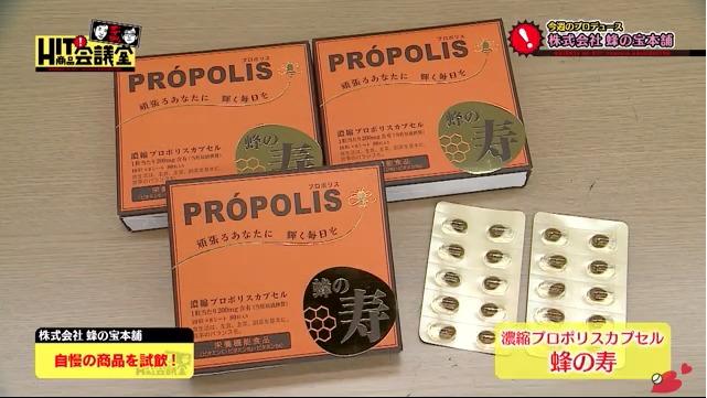 千葉テレビ ナイツ HIT商品会議室 蜂の宝本舗 プロポリス 濃縮カプセル 蜂の寿 紹介