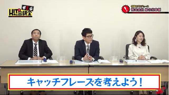 千葉テレビ キャッチフレーズ 考えよう ナイツ HIT商品会議室