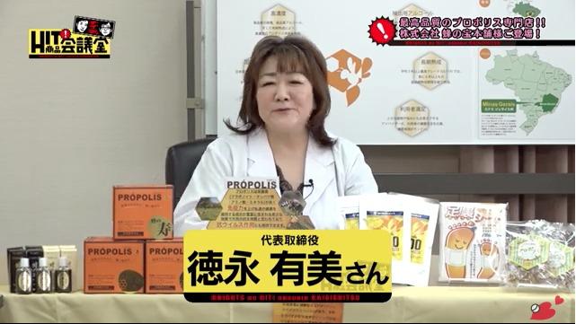 千葉テレビ ナイツ HIT商品会議室 蜂の宝本舗 德永社長 出演