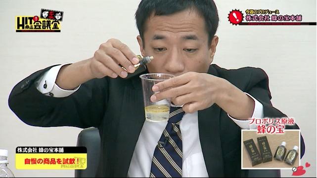 千葉テレビ ナイツ HIT商品会議室 プロポリス 試飲