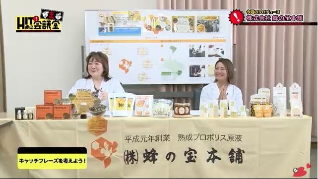 千葉テレビ ナイツ HIT商品会議室 キャッチフレーズ