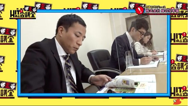 千葉テレビ ナイツ HIT商品会議室 キャッチフレーズ 考える 蜂の宝本舗 プロポリス