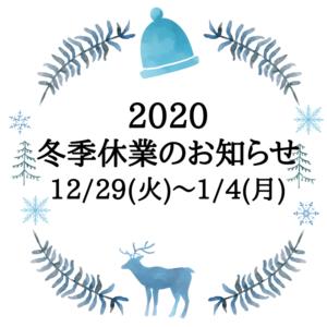 冬季休業 お知らせ 2020 年末年始