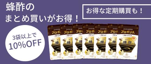プロポリス 黒酢 もろみ末 蜂酢 蜂の宝 本舗 お得 まとめ買い 定期 購買