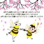 旧年中 お礼 新年 お願い 営業 開始 蜂の宝本舗