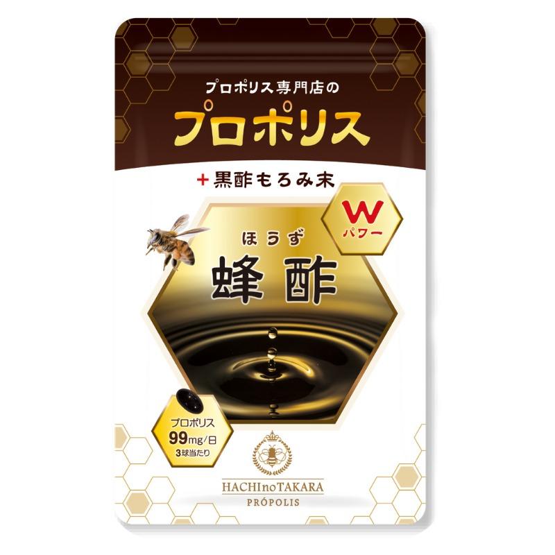 プロポリス 蜂酢 鹿児島県 黒酢 もろみ末 リニューアル 蜂の宝本舗