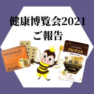 健康博覧会 出展 ご報告 プロポリス 蜂の宝本舗 東京 ビッグサイト