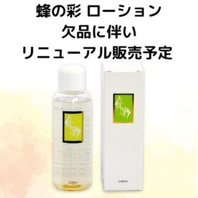 蜂の彩 ローション リニューアル 化粧水 プロポリス 蜂の宝本舗