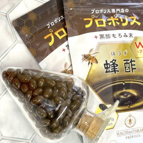 蜂酢 黒酢 カプセル プロポリス 蜂の宝本舗