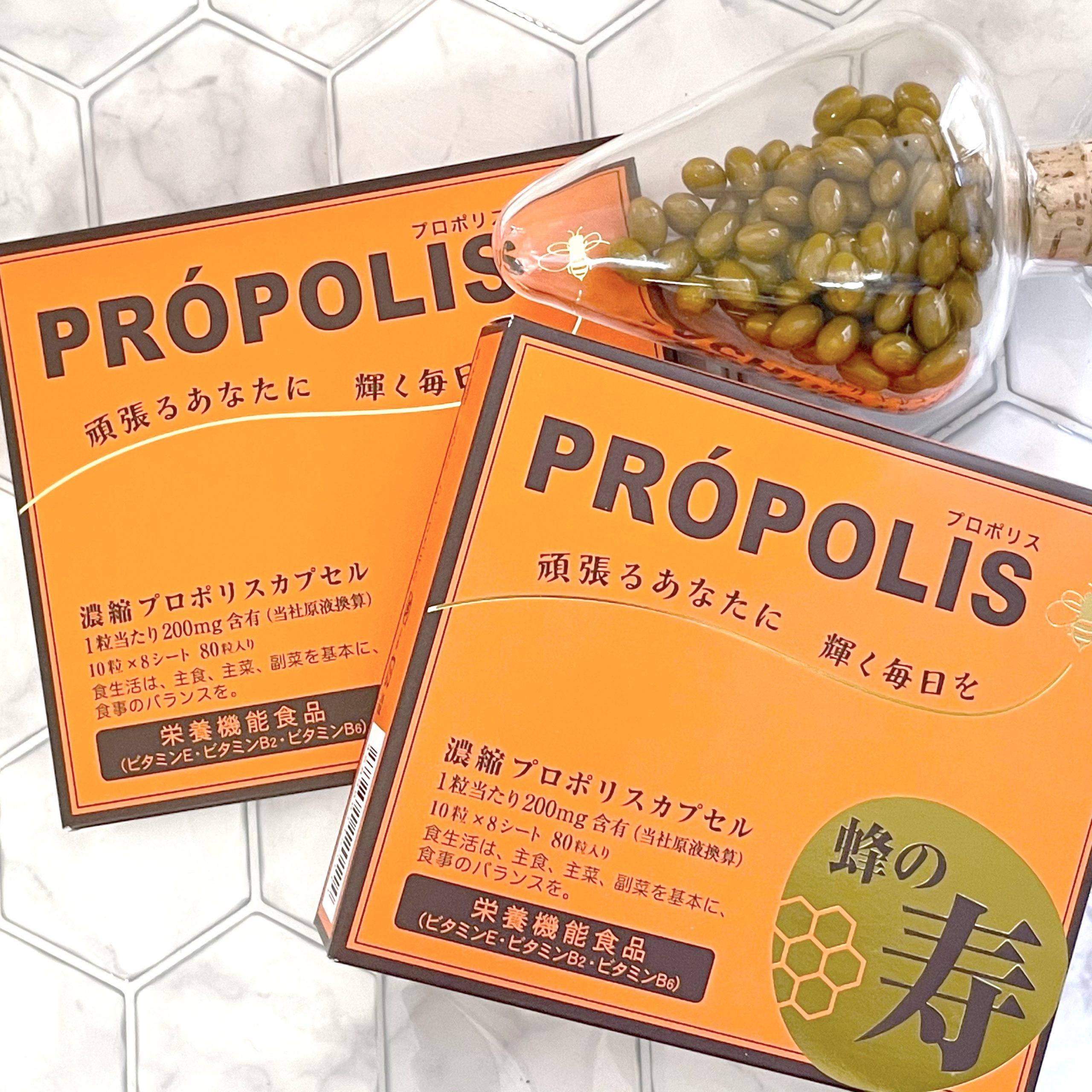 蜂の寿 濃縮 プロポリス エキス 蜂の宝本舗
