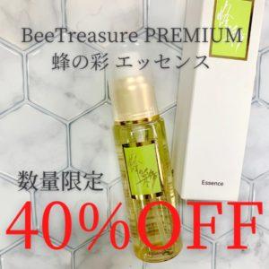 BeeTreasure PREMIUM 蜂の彩 エッセンス セール プロポリス 蜂の宝本舗
