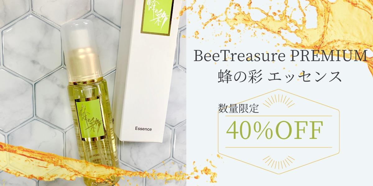 BeeTreasure PREMIUM 蜂の彩 エッセンス プロポリス スキンケア 数量限定 40%OFF 蜂の宝本舗