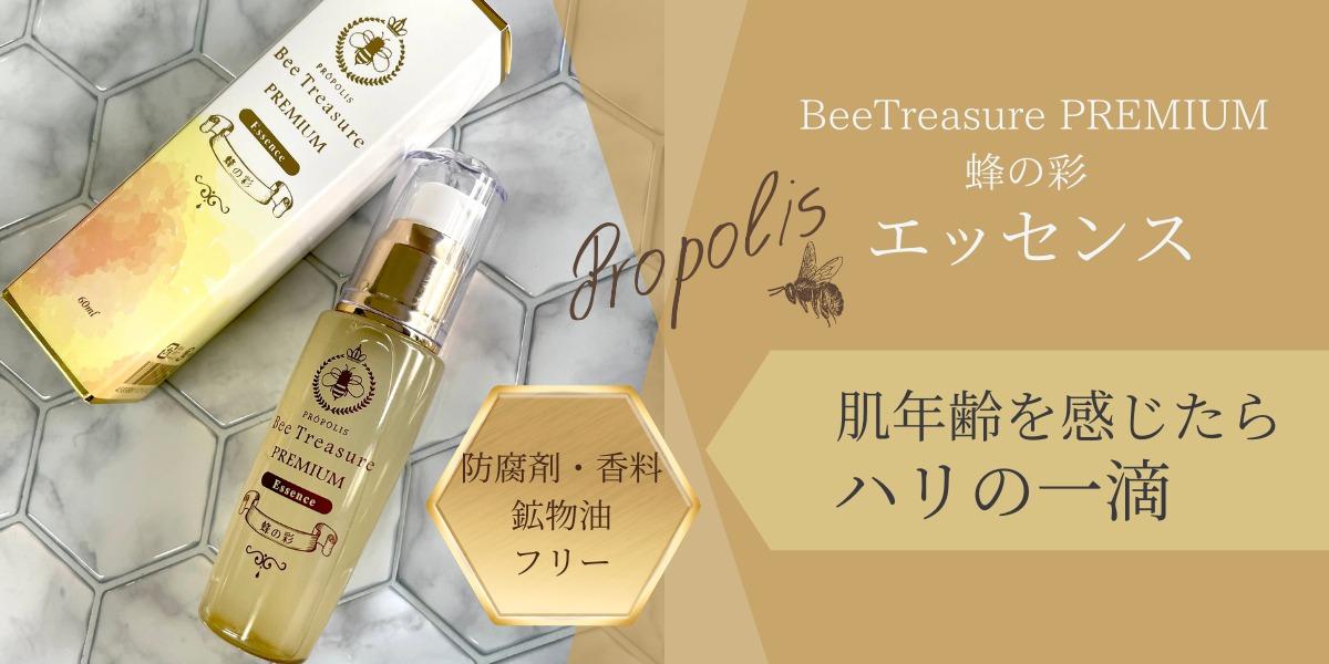 BeeTreasure PREMIUM 蜂の彩 エッセンス 蜂の宝本舗 プロポリス スキンケア