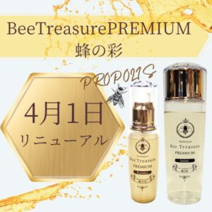 BeeTreasure PREMIUM 蜂の彩 エッセンス ローション 蜂の宝本舗 プロポリス