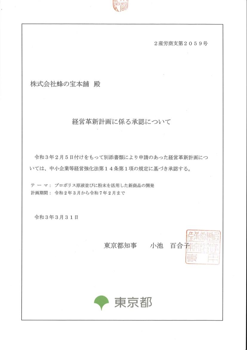 経営革新計画 東京都 承認 蜂の宝本舗