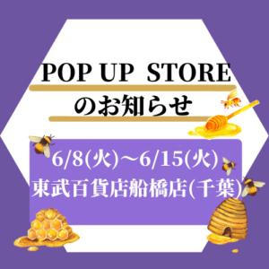POPUPSTORE 催事 お知らせ 千葉 東武百貨店船橋店