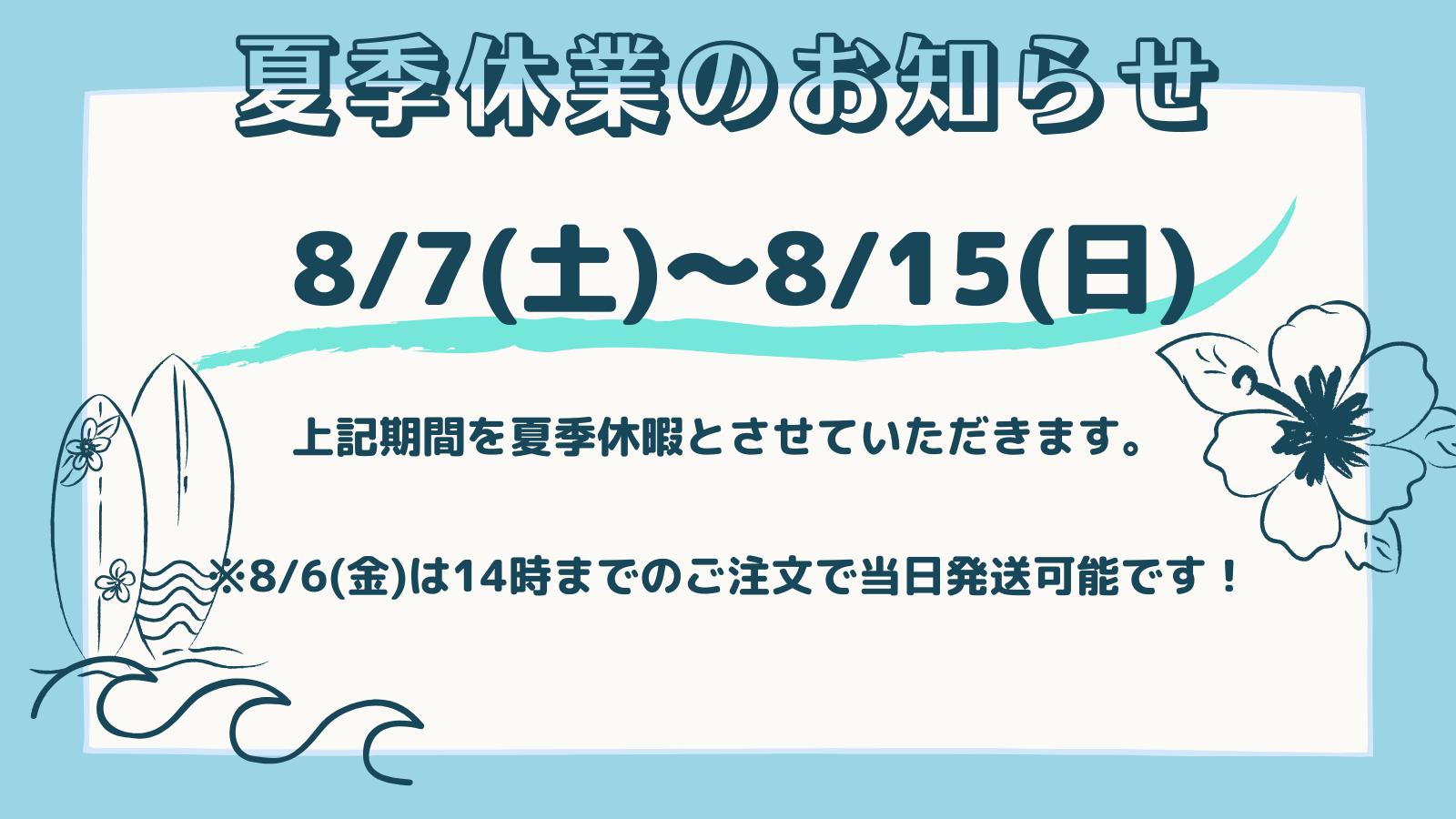 夏季休業 お知らせ