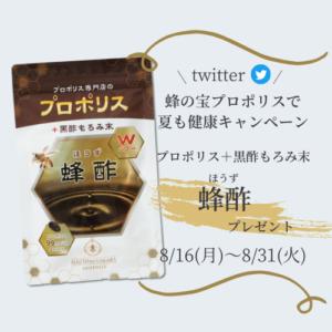 twitter プレゼント 黒酢もろみ末 プレゼント キャンペーン 蜂酢