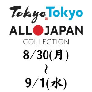 TOKYO TOKYO ALL JAPAN COLLECTION オリンピック パラリンピック