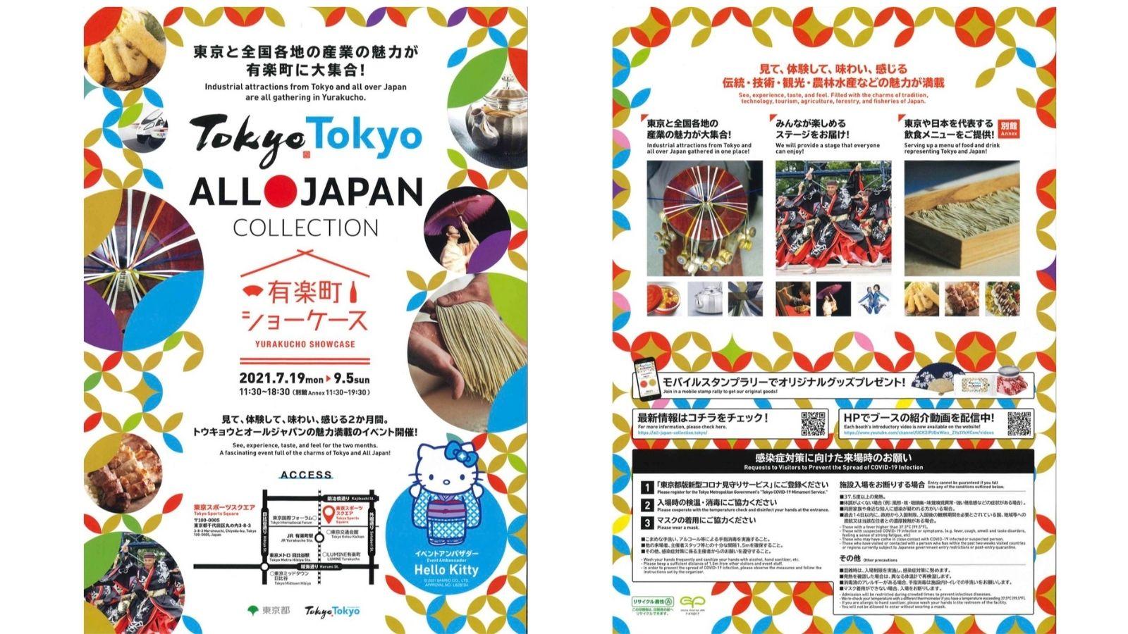 TOKYOTOKYO ALL JAPAN COLLECTION オリンピック パラリンピック