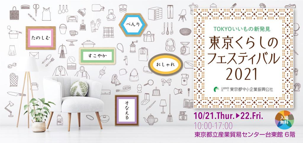 東京くらしのフェスティバル2021